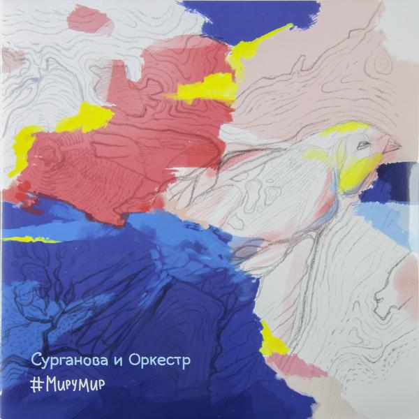 Сурганова и Оркестр Сурганова и Оркестр - #мирумир (2 LP) сурганова и оркестр сурганова и оркестр лучшее