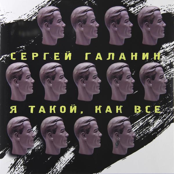 Сергей Галанин Сергей Галанин - Я Такой Как Все (180 Gr)