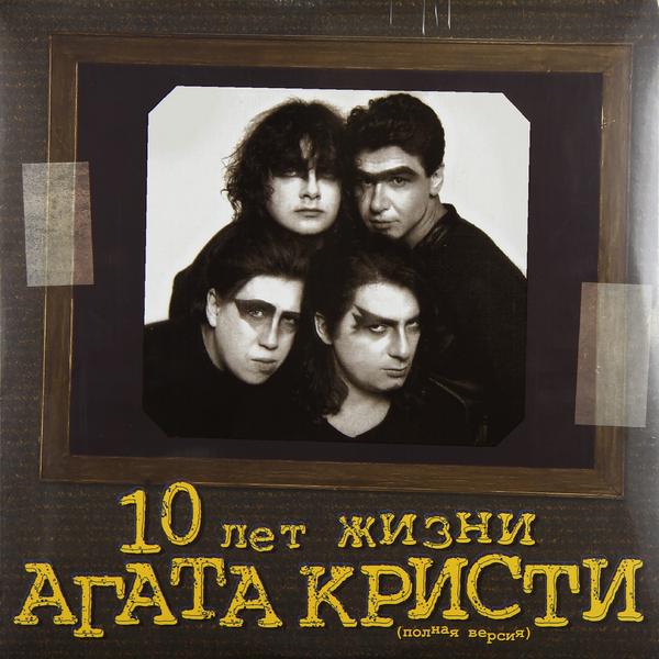 Агата Кристи Агата Кристи - 10 Лет Жизни (2 LP) агата кристи n or m