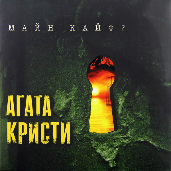 Агата Кристи Агата Кристи - Майн Кайф (180 Gr)