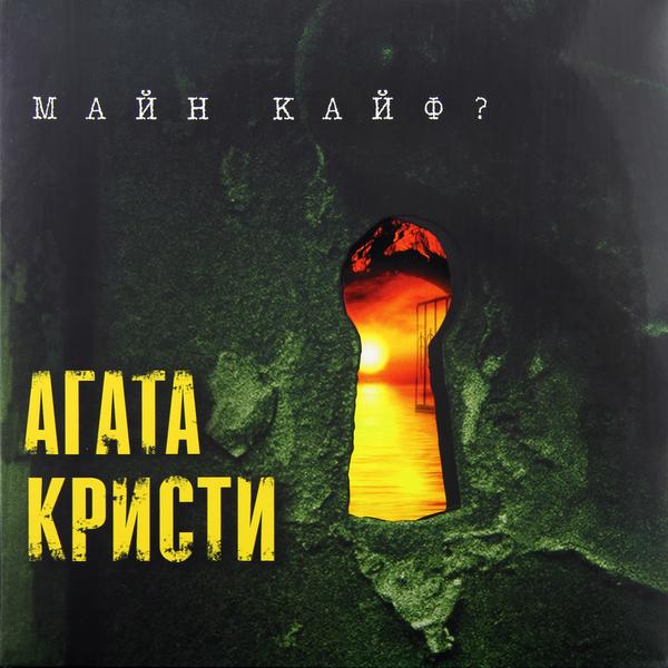 Агата Кристи Агата Кристи - Майн Кайф (180 Gr) пайетки двухсторонние