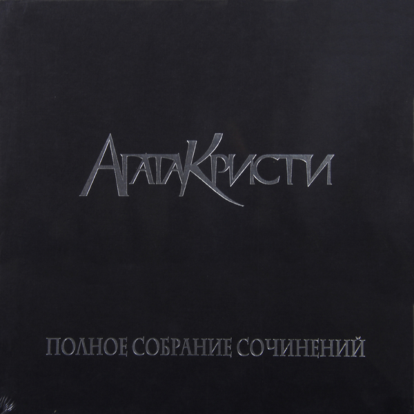 Агата Кристи Агата Кристи - Полное Собрание Сочинений Т.2 (5 LP) free shipping pm100cl1a120 can directly buy or contact the seller