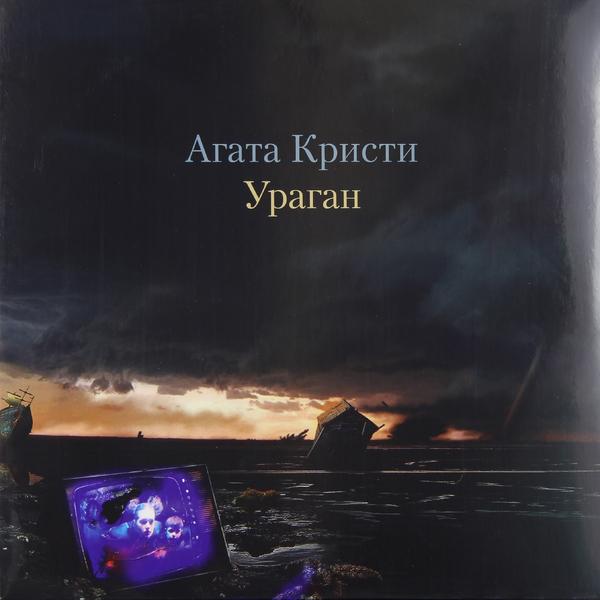 Агата Кристи Агата Кристи - Ураган (180 Gr)
