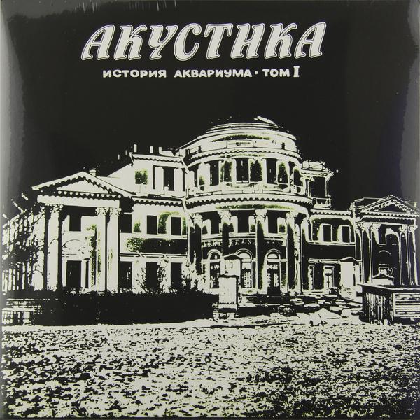 Аквариум Аквариум - Акустика (180 Gr) аквариум аквариум архангельск 180 gr