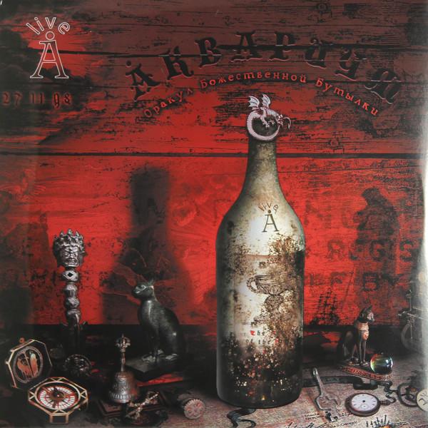 Аквариум Аквариум - Оракул Божественной Бутылки (2 LP) аквариум аквариум радио африка lp