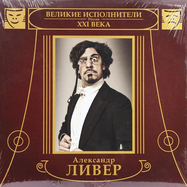Александр Ливер - Каникулы В Опере