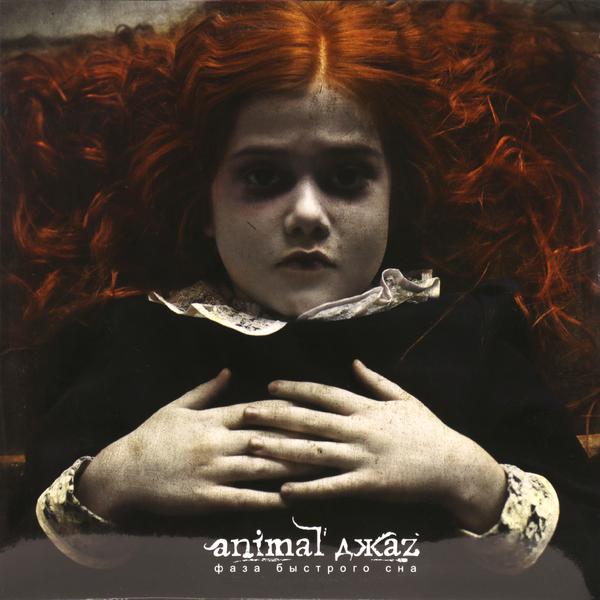 Animal Джаz - Фбс (2 LP)