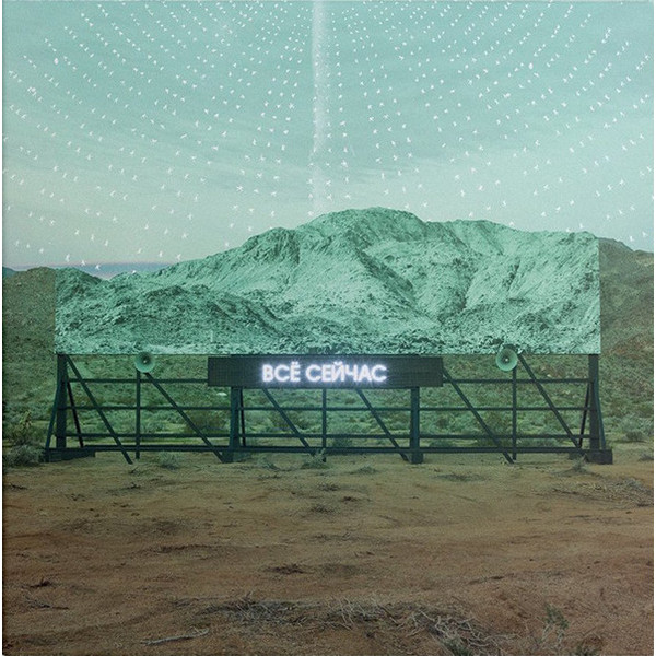Arcade Fire Arcade Fire - Everything Now (russian Version) arcade fire arcade fire suburbs