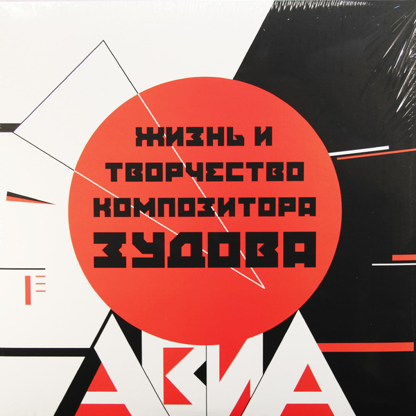 АВИА АВИА - Жизнь и Творчество Композитора Зудова (2 LP) авиа билеты израиль