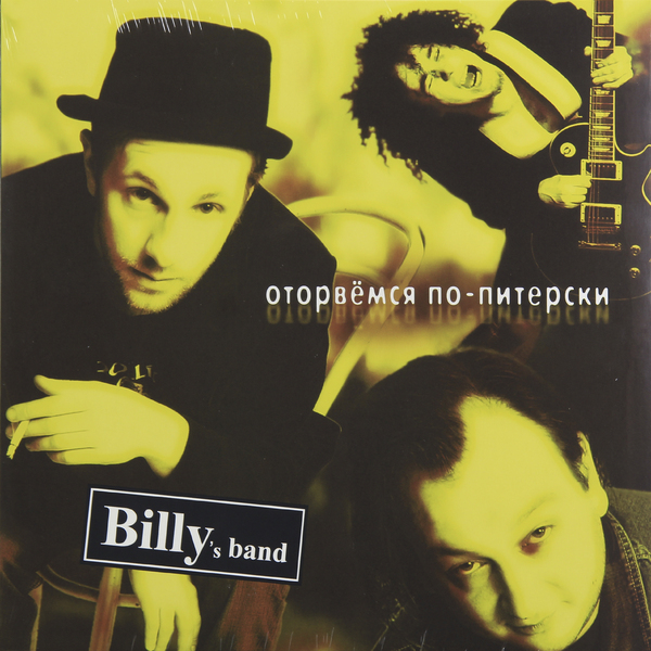Billy's Band Billy's Band - Оторвемся По-питерски goer band jx088g