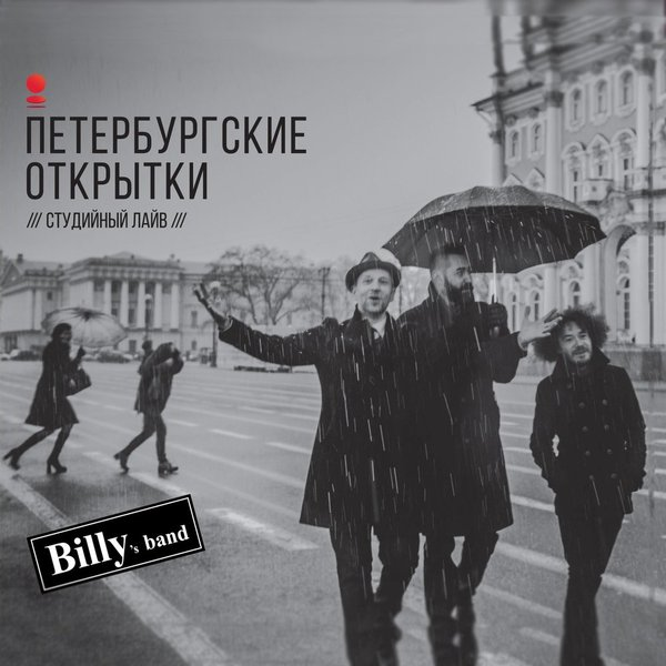 Billy's Band Billy's Band - Петербургские Открытки 6 speed cable band switch 25f