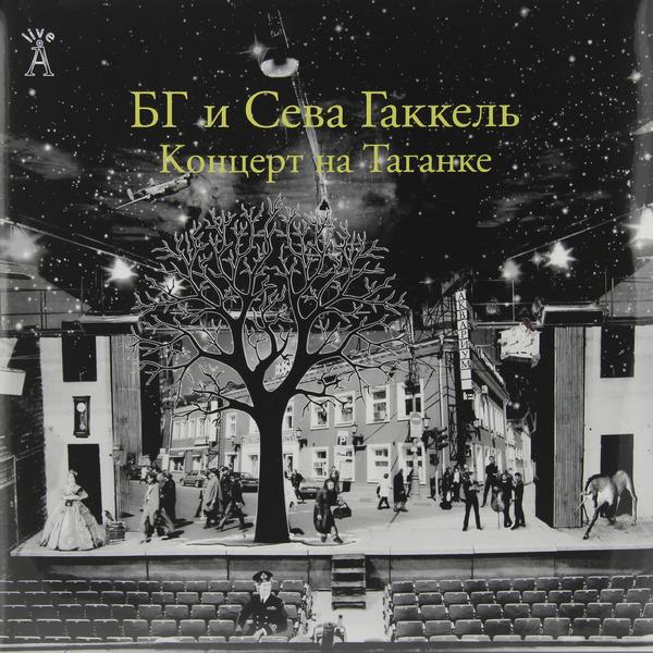 Аквариум АквариумБг и Сева Гаккель-концерт На Таганке (2 LP) аквариум оракул божественной бутылки 2 lp