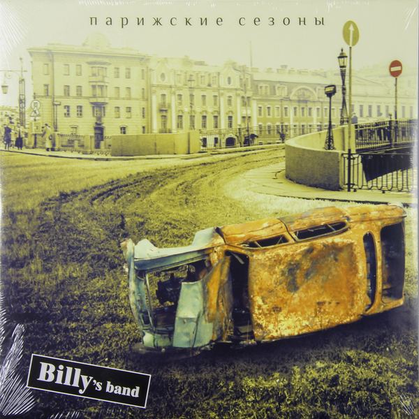 Billy's Band Billy's Band - Парижские Сезоны