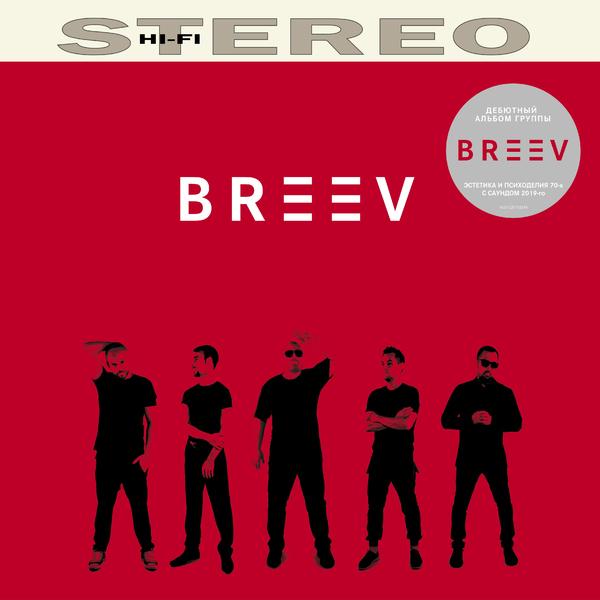 BREEV BREEV - Первый (180 Gr)
