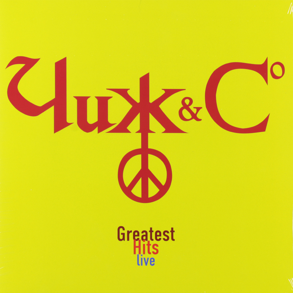 ЧИЖ ЧИЖ Co - Greatest Hits Live чиж чиж co greatest hits live