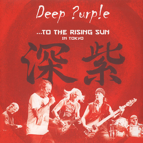 Deep Purple Deep Purple - To The Rising Sun (in Tokyo) (3 LP) red rising