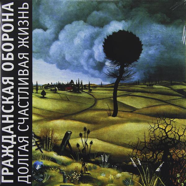 Гражданская Оборона - Долгая Счастливая Жизнь (2 LP) от Audiomania