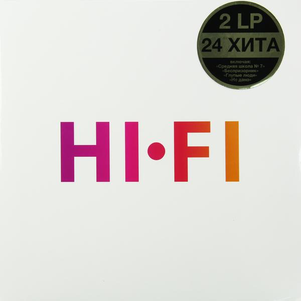HI-FI HI-FI - Лучшее (2 LP)
