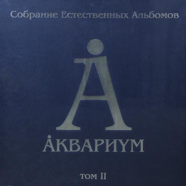 Аквариум - Собрание Естественных Альбомов Том Ii (5 Lp, 180 Gr)