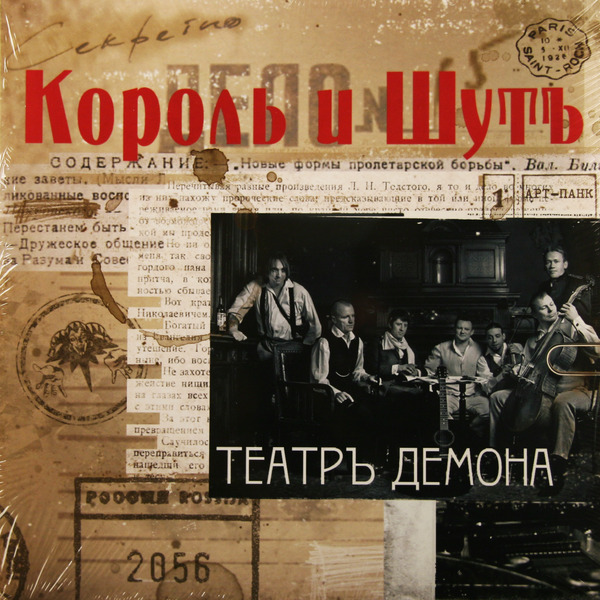Король и Шут Король и Шут - Театр Демона (180 Gr) guano apes guano apes proud like a god 180 gr colour