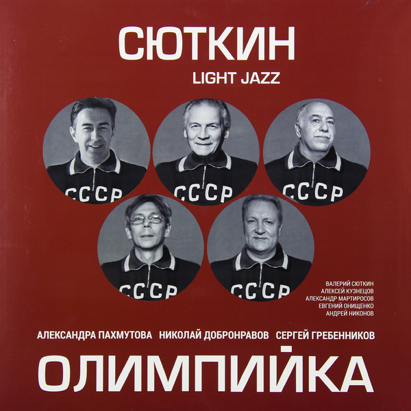Валерий Сюткин Валерий Сюткин и Light Jazz - Олимпийка валерий михайлов виктор