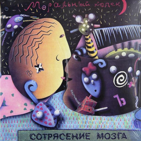 Моральный Кодекс Моральный Кодекс - Сотрясение Мозга (2 LP) фото
