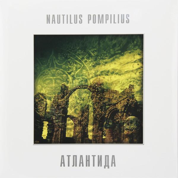 Наутилус Помпилиус Наутилус Помпилиус - Атлантида наутилус помпилиус невидимка lp