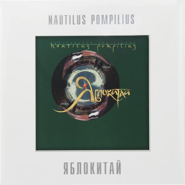 Наутилус Помпилиус Наутилус Помпилиус - Яблокитай наутилус помпилиус невидимка lp