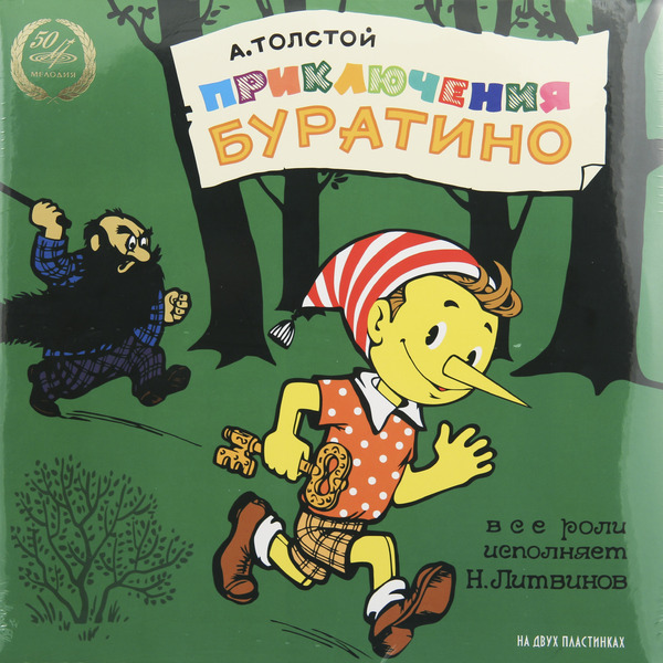 Сказки СказкиПриключения Буратино (2 LP) сказки приключения буратино 2 lp