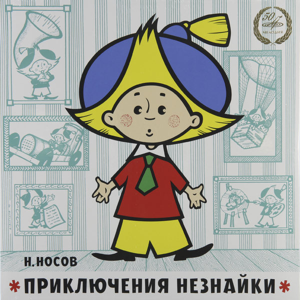 Сказки СказкиПриключения Незнайки (2 LP)