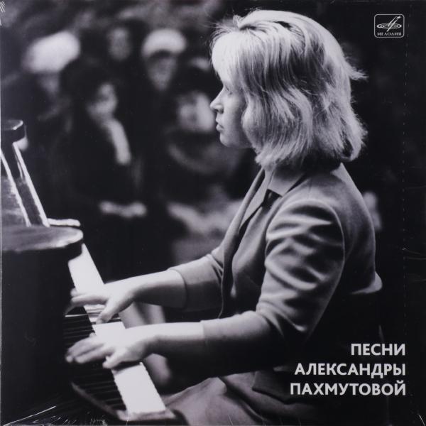 Various Artists ArtistsСборник Песни Александры Пахмутовой