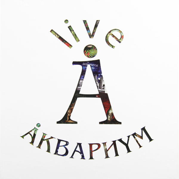 Аквариум - Box Set (10 LP)
