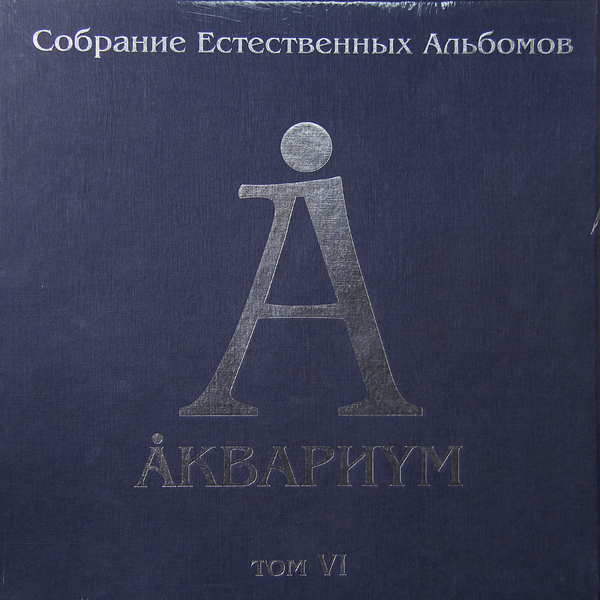 Аквариум - Собрание Естественных Альбомов Том Vi (5 Lp, 180 Gr)