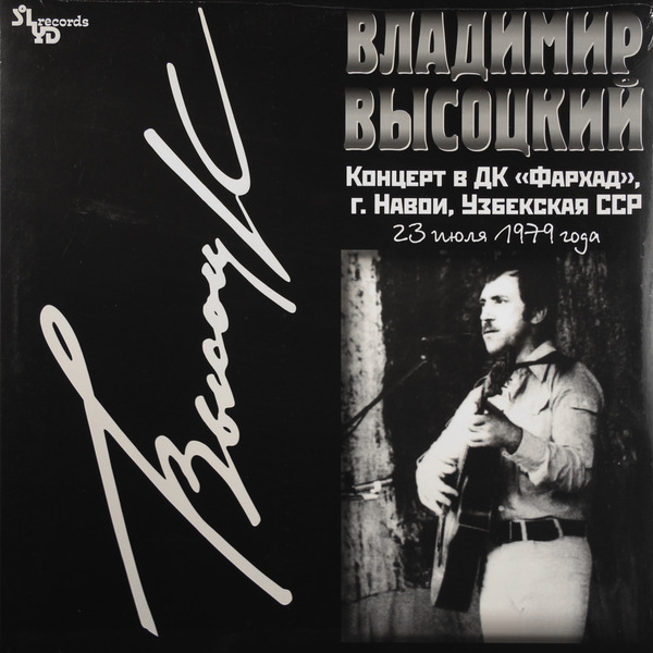 цена на Владимир Высоцкий Владимир Высоцкий - Концерт В Дк Фархад (180 Gr)