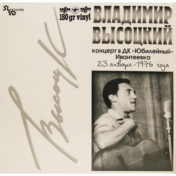 цена на Владимир Высоцкий Владимир Высоцкий - Концерт В Дк Юбилейный (180 Gr)