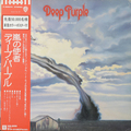 Виниловая пластинка DEEP PURPLE - STORMBRINGER (JAPAN ORIGINAL. 1ST PRESS. 50000 COPIES. OBI) (винтаж)