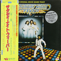 VARIOUS ARTISTS - SATURDAY NIGHT FEVER (THE ORIGINAL MOVIE SOUNDTRACK) (2 LP, JAPAN ORIGINAL 1ST PRESS) (винтаж)