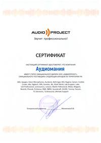 Сертификат дилера Behringer